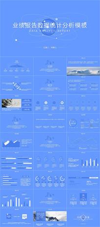 极简业绩报告数据分析PPT
