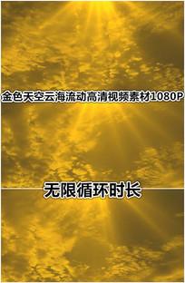 金色天空云海流动背景视频