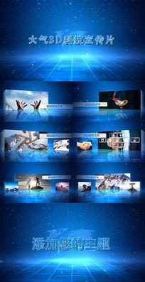 科技3D宣传片AE模板