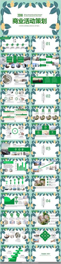 绿色商业活动策划PPT模板