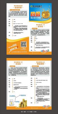 农商银行折页设计