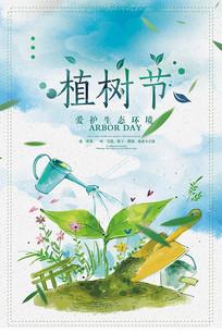 清新卡通植树节海报