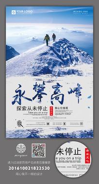 清新企业文化创意海报