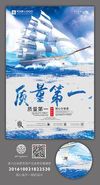 清新企业文化艺术海报