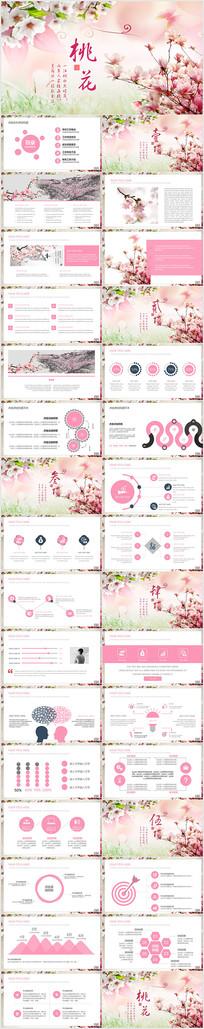 十里桃花粉色新中式PPT模板