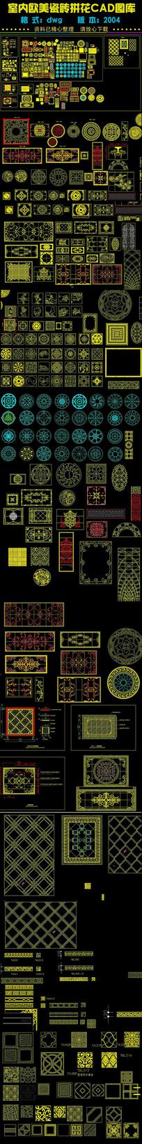 室内欧美瓷砖拼花CAD图库
