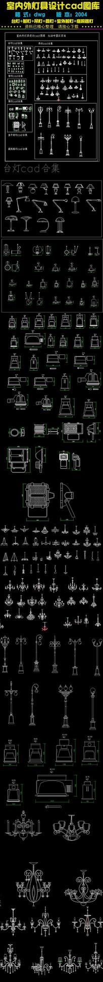 室内外灯具设计cad图库 dwg