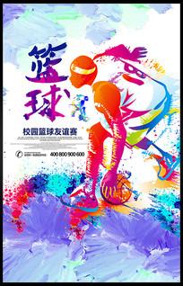 水彩校园篮球赛海报
