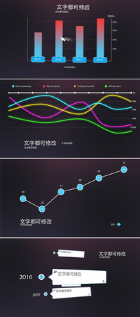 数据统计图表ae模板
