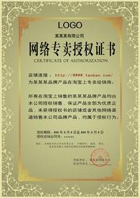 淘宝授权证书