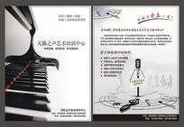 天籁之声钢琴艺术培训彩页