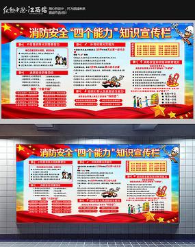 消防安全四能力宣传栏展板