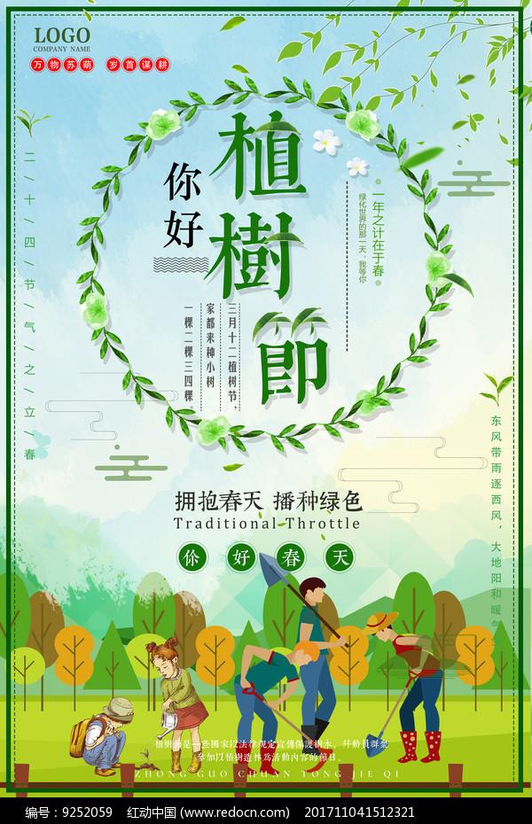 小清新植树节宣传海报图片