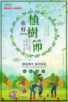 小清新植树节宣传海报 PSD