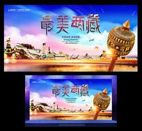 西藏印象最美西藏旅游海报