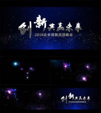 星空创新共赢未来AE片头模版