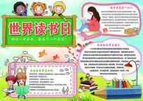 学生读书世界读书日小报
