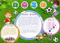 足球运动小报Word模板