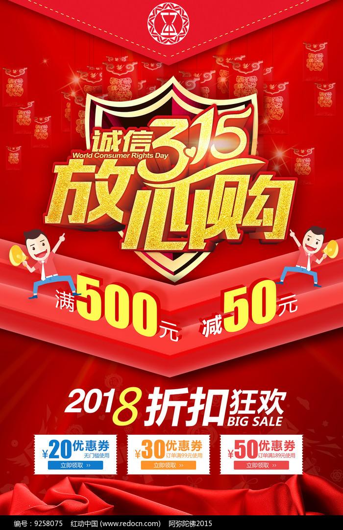 315诚信消费者权益日海报图片