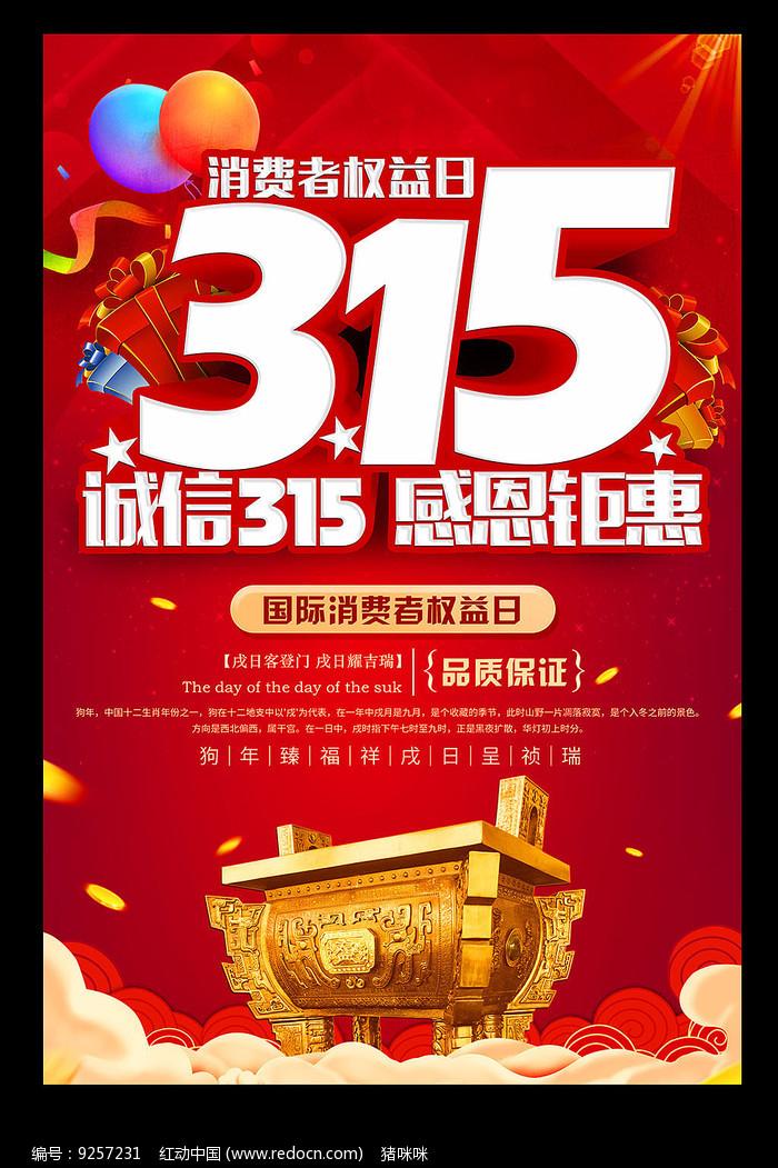 315消费日促销海报图片