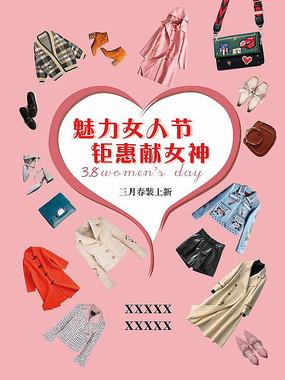 38节女装宣传海报