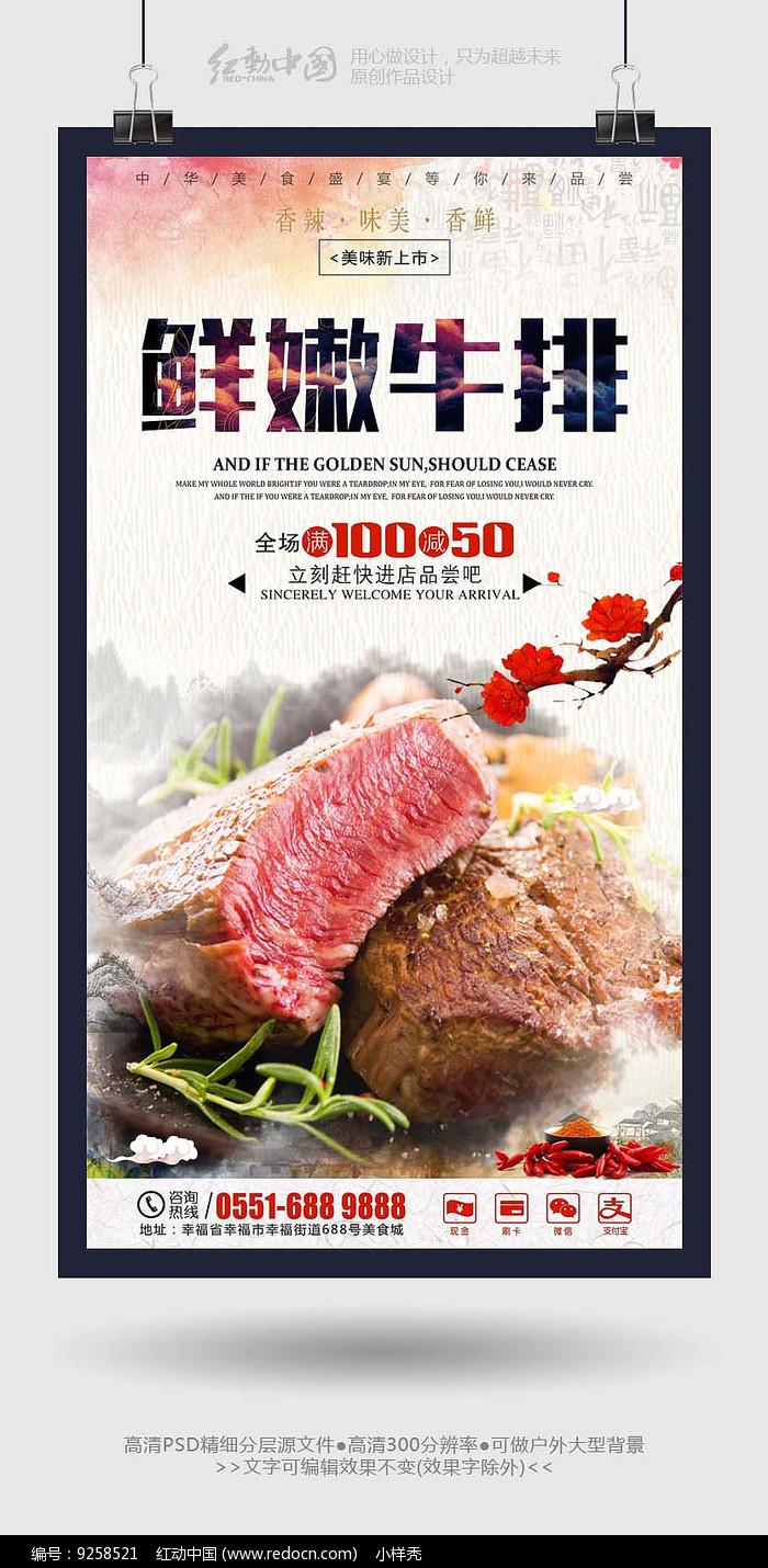 炫彩水墨时尚鲜嫩牛排美食海报图片