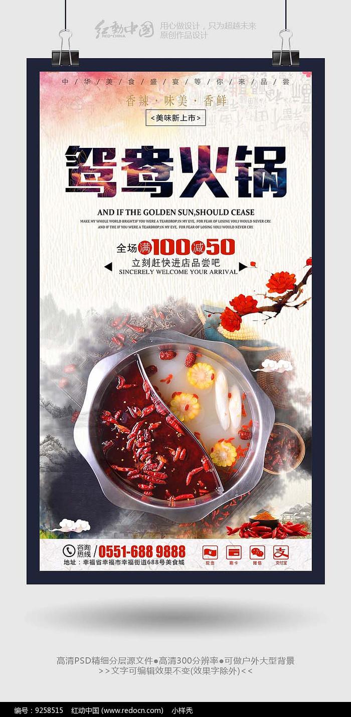 炫彩水墨鸳鸯火锅美食海报模板图片