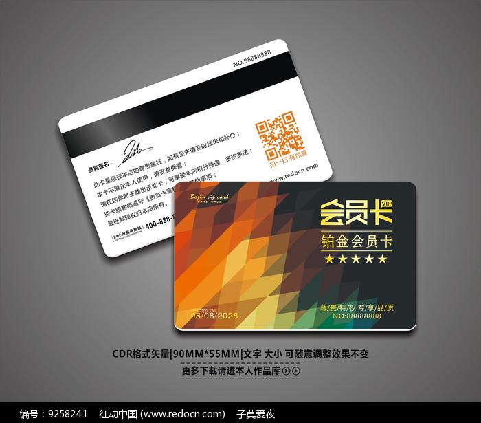 炫彩通用VIP会员卡图片