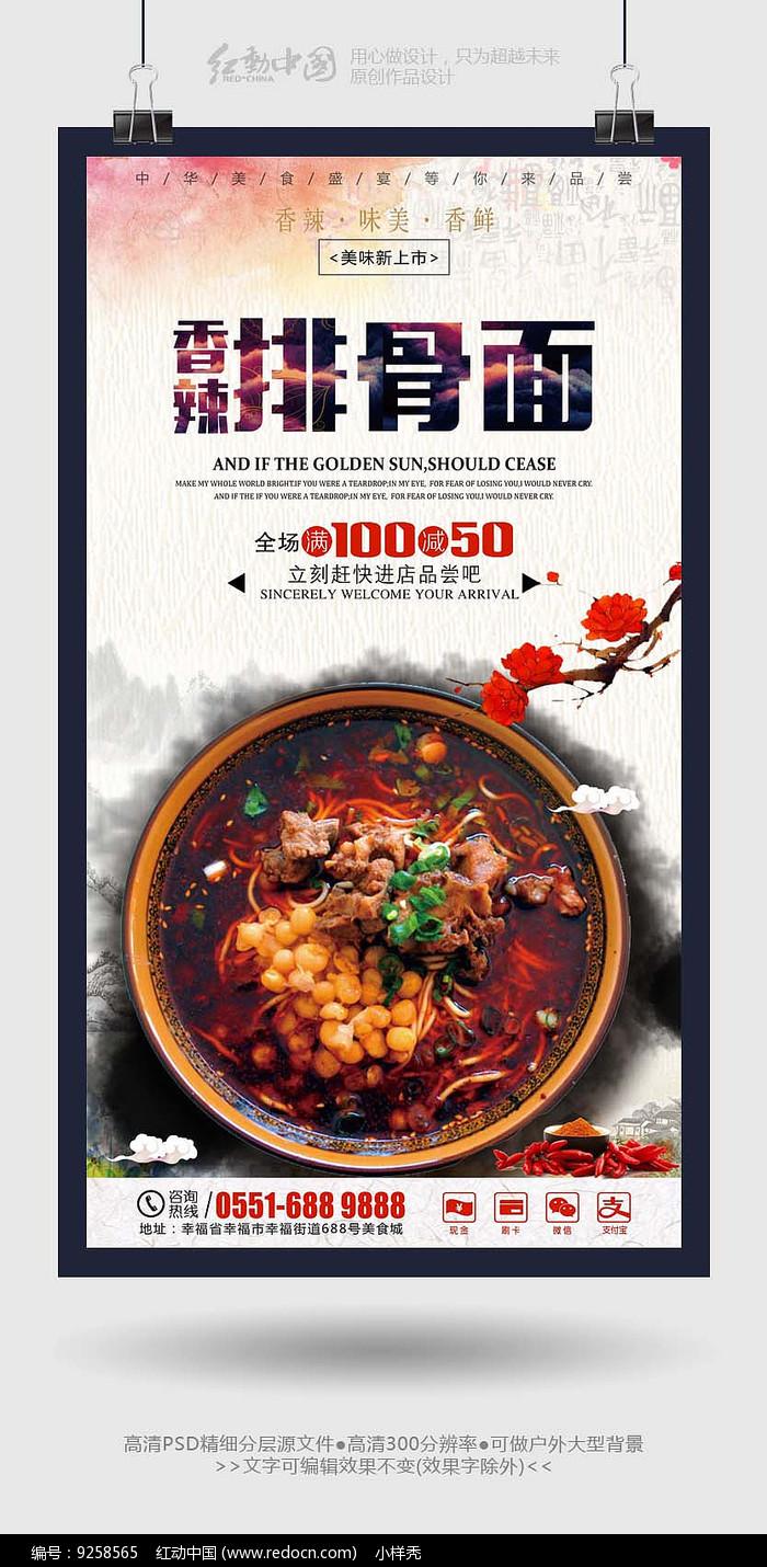 炫彩香辣排骨面美食文化海报图片