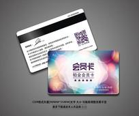 炫彩紫色高端VIP卡