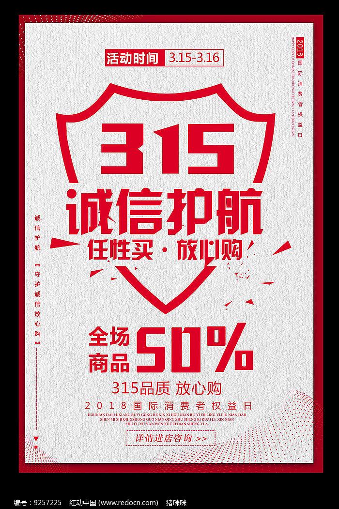 诚信315海报设计模板图片