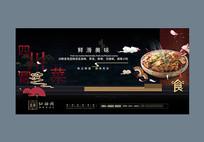 创意冒菜主题美食宣传展板