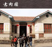 村庄民居建筑