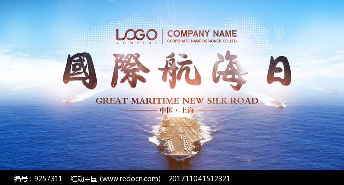 大气国际航海日宣传展板图片