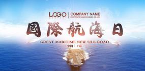 大气国际航海日宣传展板
