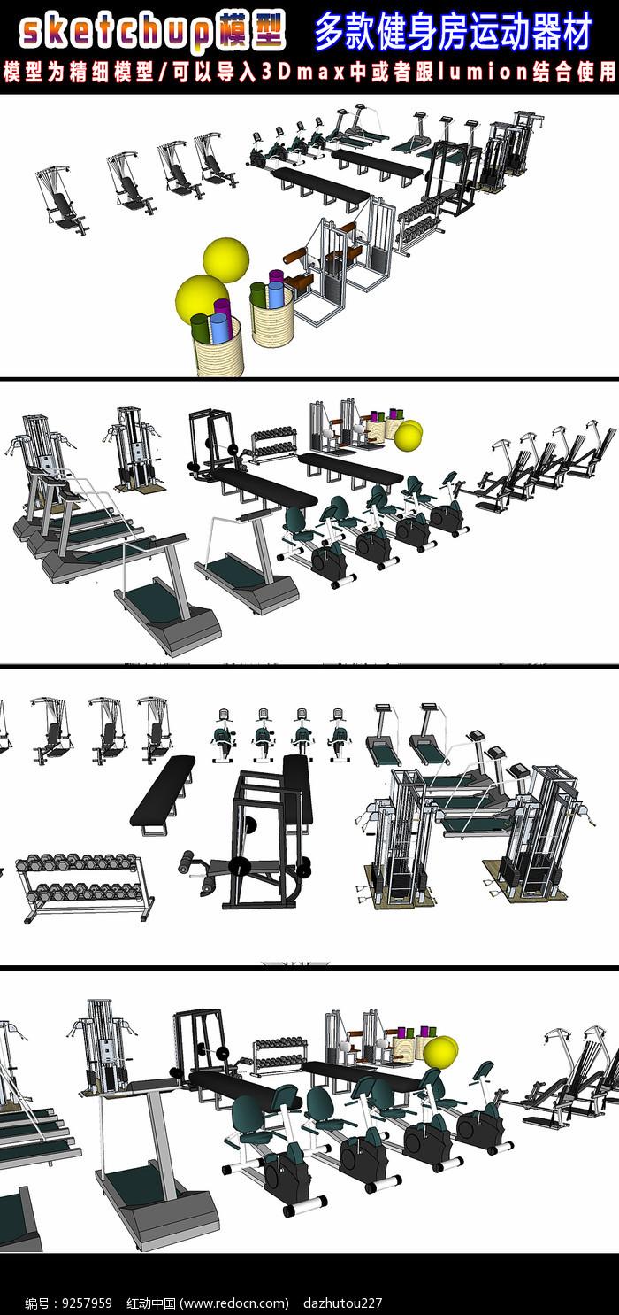 多款健身房运动器材SU模型图片