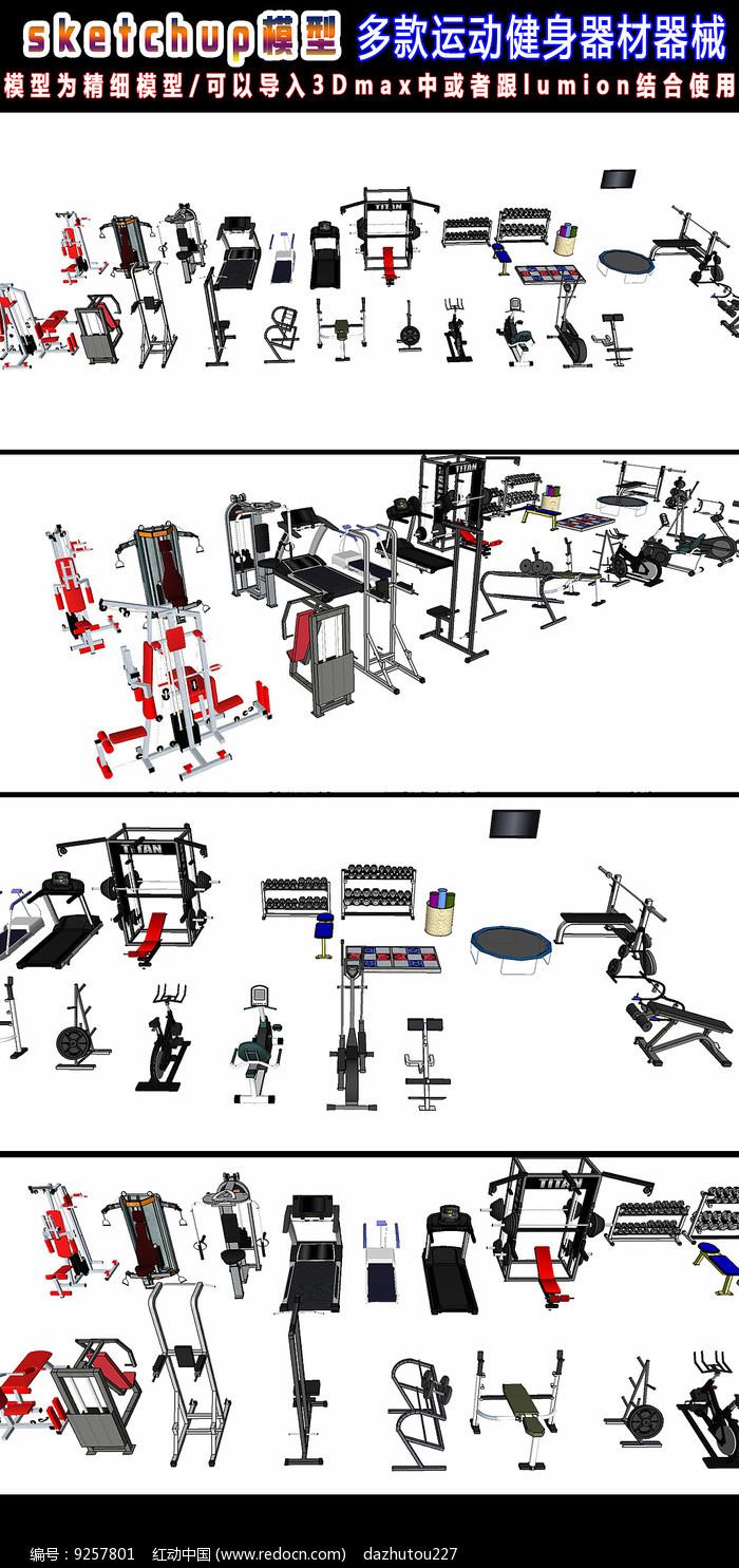 多款运动健身器材器械SU模型图片