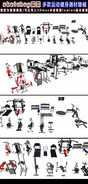 多款运动健身器材器械SU模型