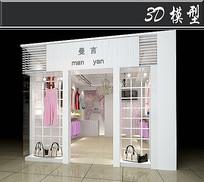 粉白色系服装店3D模型