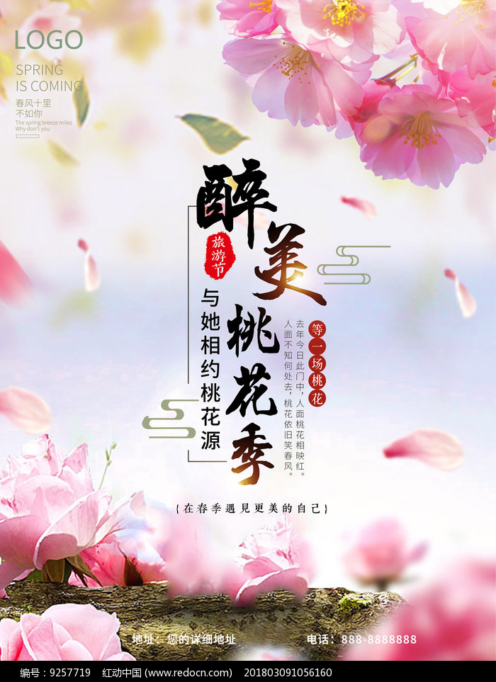 粉色桃花浪漫唯美旅游海报模版图片