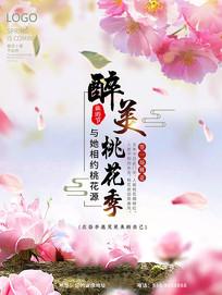 粉色桃花浪漫唯美旅游海报模版