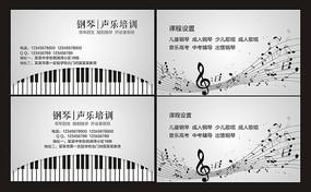 钢琴声乐教育培训名片