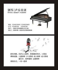 钢琴声乐培训名片 CDR