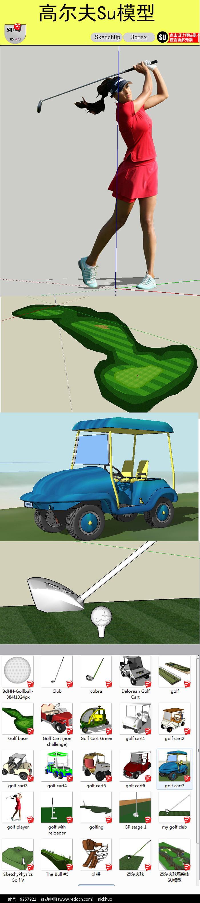 高尔夫球场模型图片