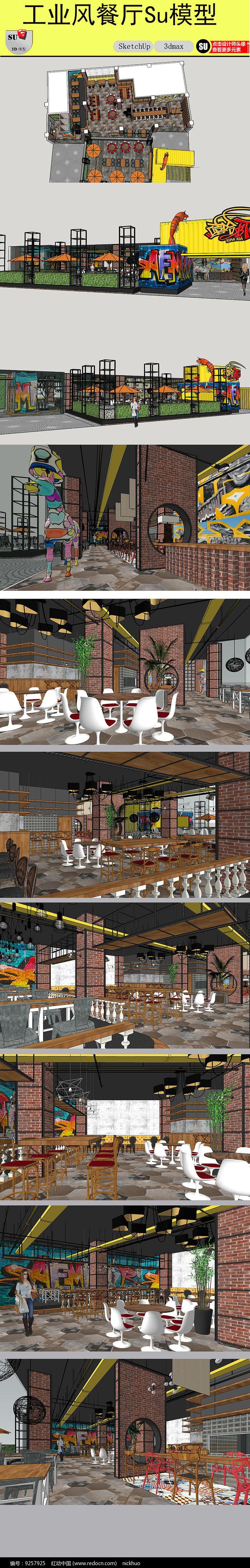工业风餐厅设计SU模型 图片