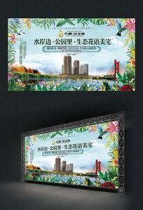 公园住宅地产形象广告