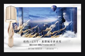 国际房地产海报