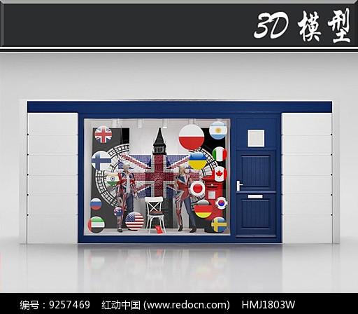 国外创意国旗服饰橱窗3D模型图片