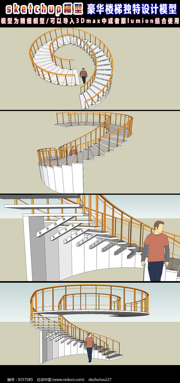豪华楼梯独特设计SU模型图片