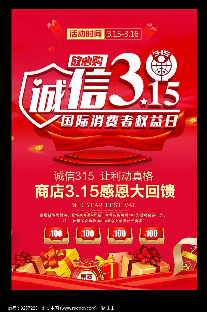 红色315权益日促销海报图片